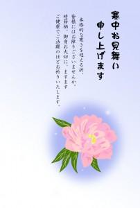 寒中見舞いー牡丹(文字入り)