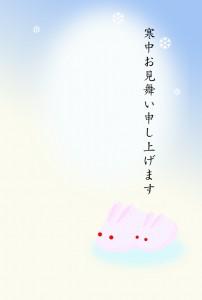 寒中見舞いー雪うさぎ(文字入り2)