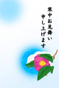 寒中見舞い(寒椿)ー文字入り2