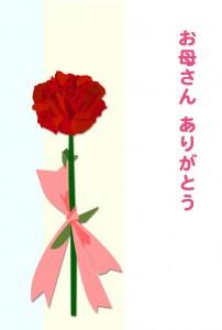 カーネーション1(文字入り)
