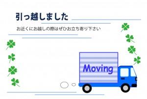 引っ越しはがき(JPEG)