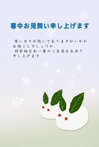 雪うさぎ 寒中見舞い(文例入り)