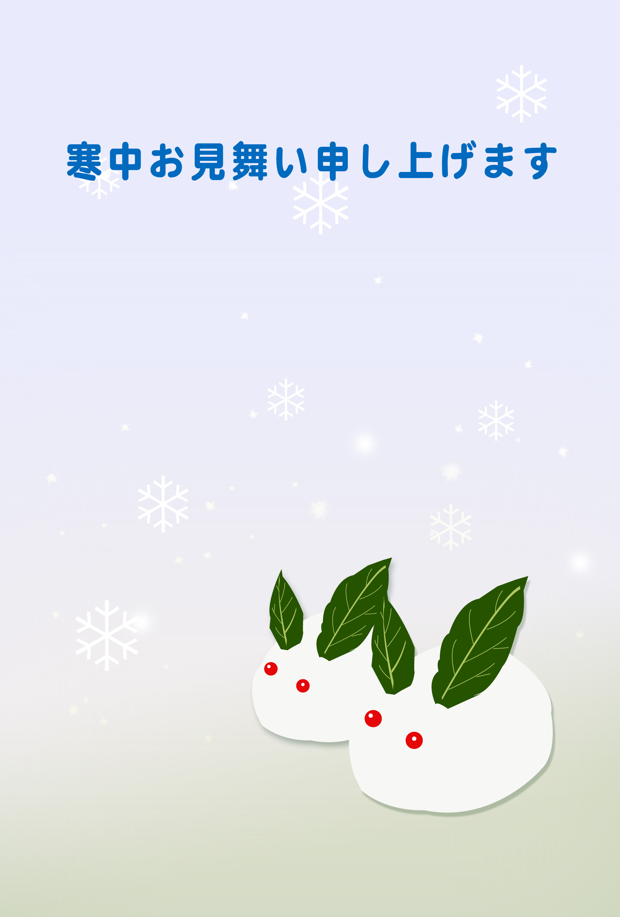 雪うさぎ 寒中見舞い(文なし)