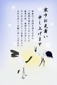 寒中見舞いー鶴 挨拶文あり